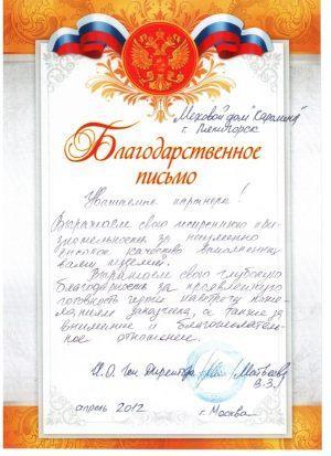 Диплом Меховой фабрики Каролина