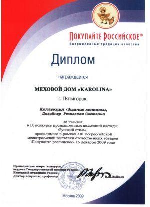 diplom_karolina4