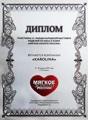 Диплом Мягкое золото 2019 Меховой фабрики Каролина